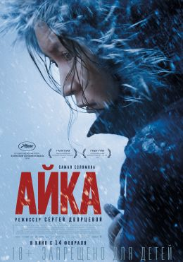 """Poster for the film """"Ike"""" / Ayka / (2018)"""