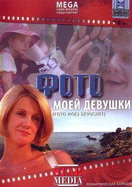 """Постер к фильму """"Фото моей девушки"""" (2008)"""