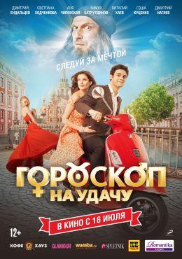 """Постер к фильму """"Гороскоп на удачу"""" (2015)"""