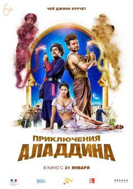 """Poster for the film """"The Adventures of Aladdin"""" / Alad'2 / (2018)"""