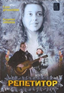 """Постер к фильму """"Репетитор"""" (2007)"""