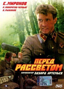 """Постер к фильму """"Перед рассветом"""" (1989)"""
