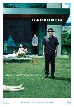 """Постер к фильму """"Паразиты"""" /Parasite/ (2019)"""