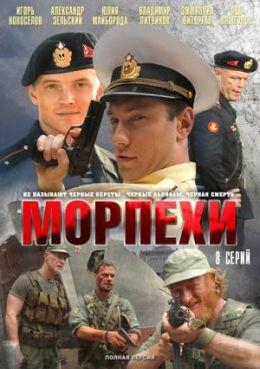 "Постер к фильму ""Морпехи"" (2011)"