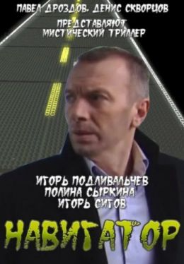 """Постер к фильму """"Навигатор"""" (2011)"""