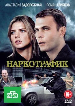 """Постер к фильму """"Наркотрафик"""" (2011)"""