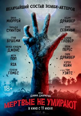"Постер к фильму ""Мертвые не умирают"" /The Dead Don't Die/ (2019)"
