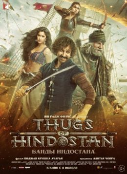 """Poster for the film """"Gangs of Hindustan"""" / Thugs of Hindostan / (2018)"""