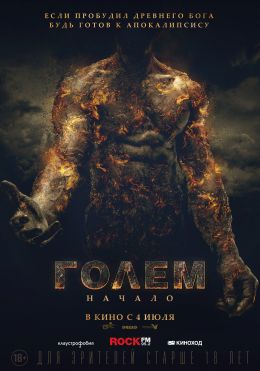 "Poster for the movie ""Golem: The Beginning"" / The Golem / (2018)"