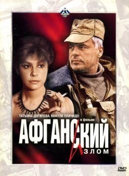 """Постер к фильму """"Афганский излом"""" (1991)"""