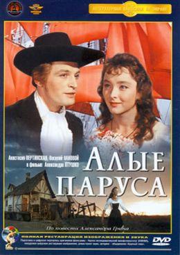 """Постер к фильму """"Алые паруса"""" (1961)"""