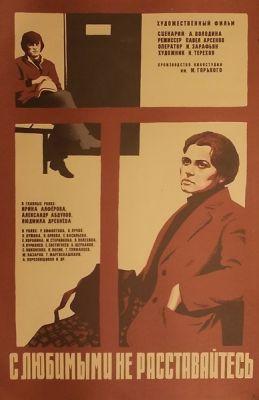 """Постер к фильму """"С любимыми не расставайтесь"""" (1979)"""