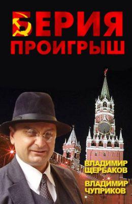 """Постер к фильму """"Берия. Проигрыш"""" (2010)"""