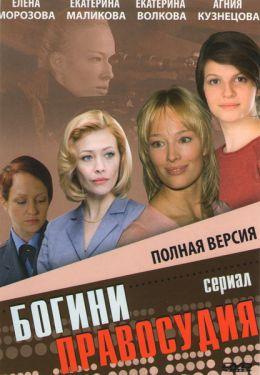 """Постер к фильму """"Богини правосудия"""" (2010)"""