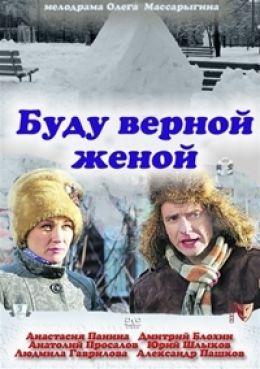 """Постер к фильму """"Буду верной женой"""" (2010)"""