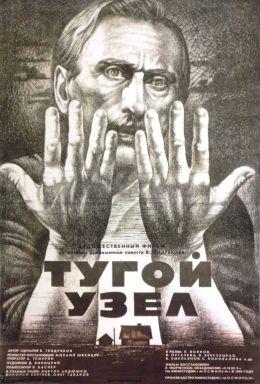"""Постер к фильму """"Тугой узел"""" /Sasha vstupayet v zhizn/ (1956)"""