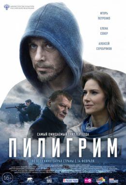 """Постер к фильму """"Пилигрим"""" (2018)"""
