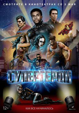 Супергерои: Как все начиналось
