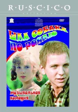 """Постер к фильму """"Шла собака по роялю"""" (1978)"""
