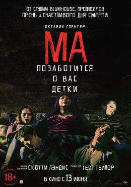 "Постер к фильму ""Ма"" /Ma/ (2019)"