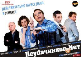 Неудачников.net