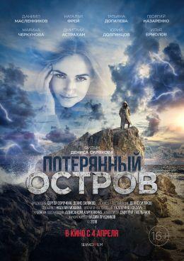 """Постер к фильму """"Потерянный остров"""" (2019)"""