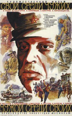 """Постер к фильму """"Свой среди чужих, чужой среди своих"""" (1974)"""