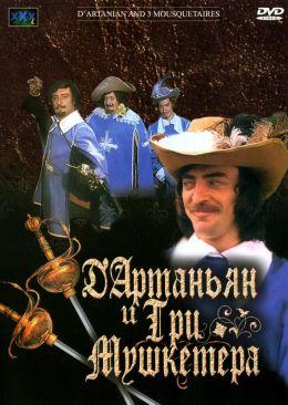 """Постер к фильму """"Д'Артаньян и три мушкетера"""" (1979)"""