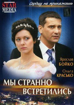"""Постер к фильму """"Мы странно встретились"""" (2008)"""