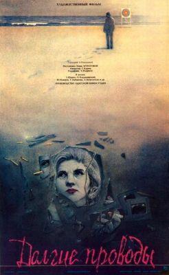 """Постер к фильму """"Долгие проводы"""" (1971)"""