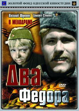 """Постер к фильму """"Два Федора"""" (1958)"""