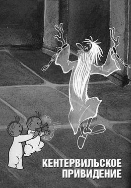 """Постер к фильму """"Кентервильское привидение"""" (1970)"""