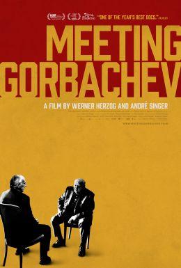 Встреча с Горбачёвым