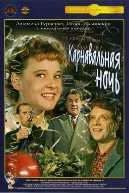 """Постер к фильму """"Карнавальная ночь"""" (1956)"""