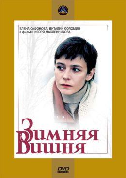 "Постер к фильму ""Зимняя вишня"" (1985)"