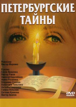 """Постер к фильму """"Петербургские тайны"""" (1994)"""