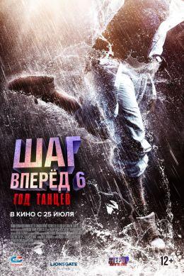 """Постер к фильму """"Шаг вперед 6: Год танцев"""" /Step Up China/ (2019)"""