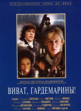 """Постер к фильму """"Виват, гардемарины!"""" (1991)"""