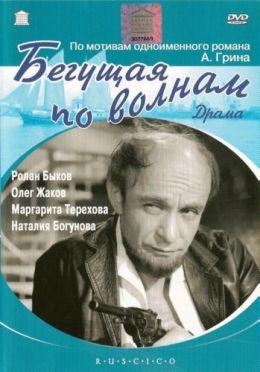 """Постер к фильму """"Бегущая по волнам"""" (1967)"""