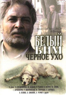 """Постер к фильму """"Белый Бим Черное Ухо"""" (1977)"""