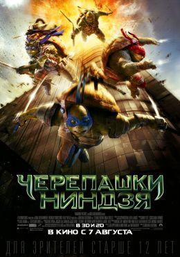 "Постер к фильму ""Черепашки-ниндзя"" /Teenage Mutant Ninja Turtles/ (2014)"