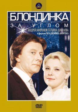 """Постер к фильму """"Блондинка за углом"""" (1984)"""