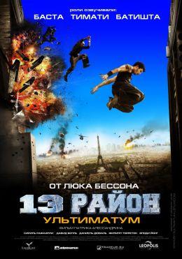 """Постер к фильму """"13-й район"""" /Banlieue 13/ (2004)"""