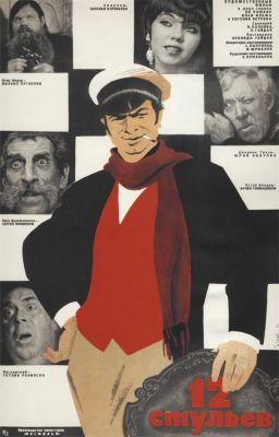 """Постер к фильму """"12 стульев"""" (1971)"""