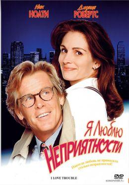 "Постер к фильму ""Я люблю неприятности"" /I Love Trouble/ (1994)"