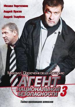 """Постер к фильму """"Агент национальной безопасности 3"""" (2000)"""