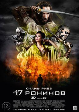 """Постер к фильму """"47 Ронинов"""" /47 Ronin/ (2013)"""