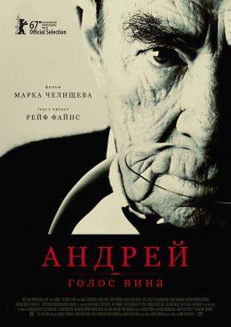 Андрей - Голос вина