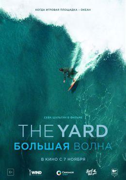 The Yard. Большая волна