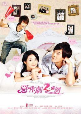 """Постер к фильму """"И снова поцелуй"""" /Ezuoju 2 wen/ (2007)"""